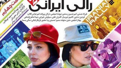 Photo of قسمت چهارم رالی ایرانی ۲ + دانلود قسمت ۴ فصل دوم