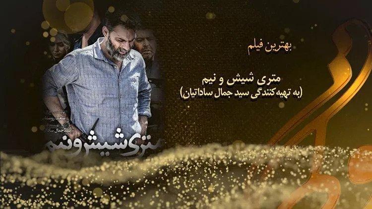 بهترین فیلم جشن حافظ ۹۸