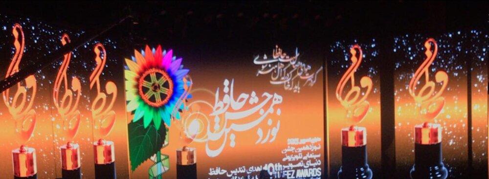 برندگان جشن حافظ 98