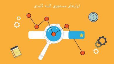 Photo of ۷ ابزار تحقیق رایگان سئو برای یافتن بهترین کلمات کلیدی
