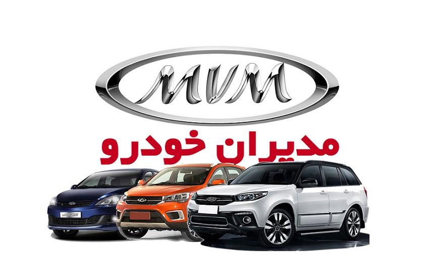 قیمت مدیران خودرو MVM