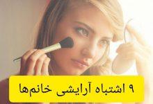 Photo of ۹ مورد از اشتباهات آرایشی خانم ها که آقایان از آنها متنفرند !