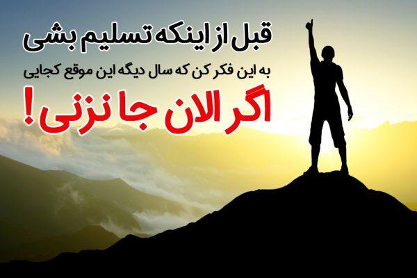 جملات مثبت انگیزشی که اگر عمل کنی قهرمان زندگیت میشوی!