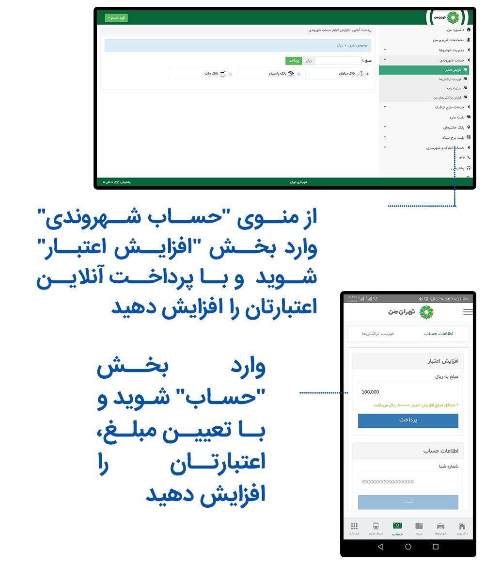 افزایش اعتبار در سایت طرح ترافیک تهران من