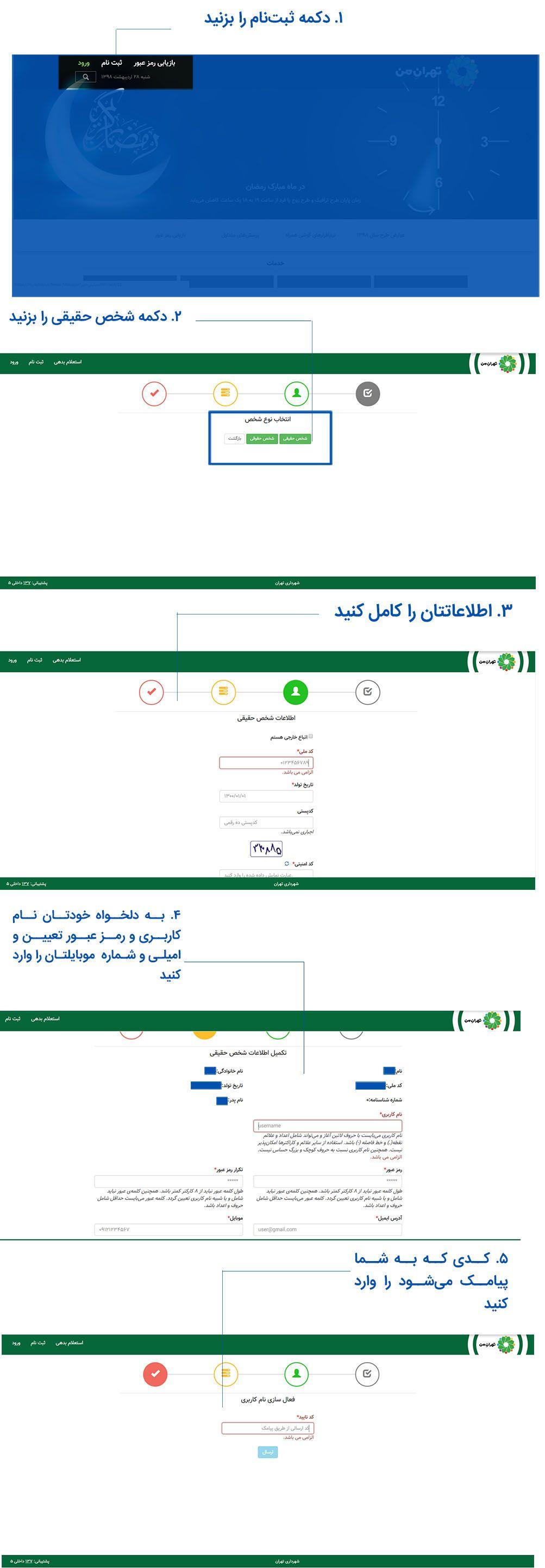 ثبت نام در سایت تهران من ، طرح ترافیک