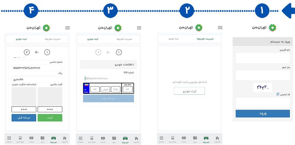 ثبت از طریق اپ موبایل در تهران من