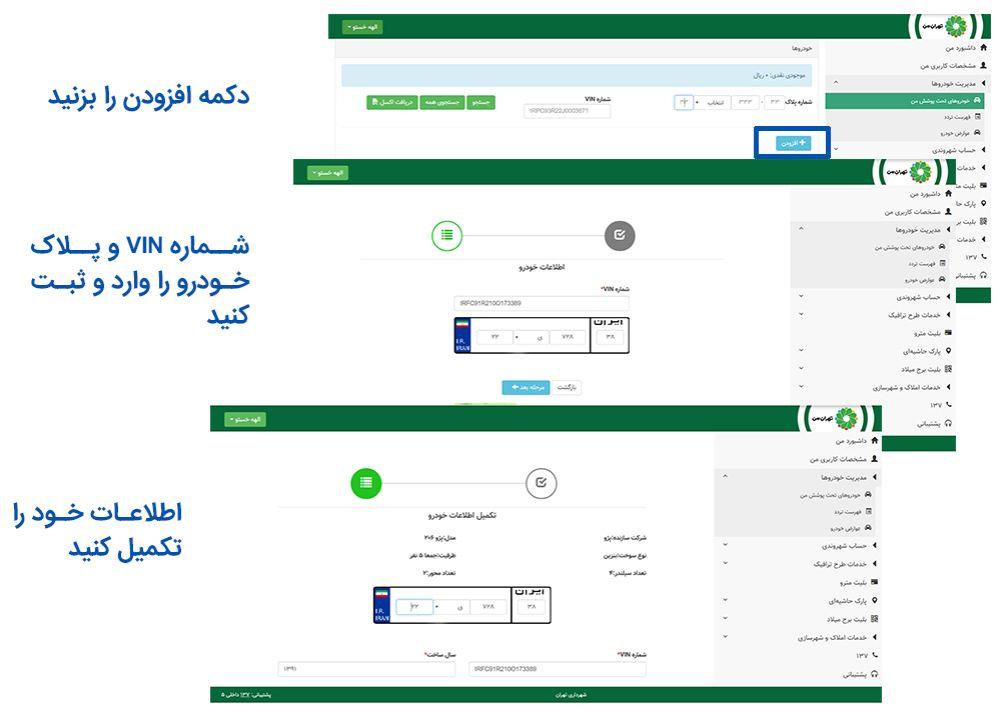 ثبت نام در تهران من ، طرح ترافیک جدید