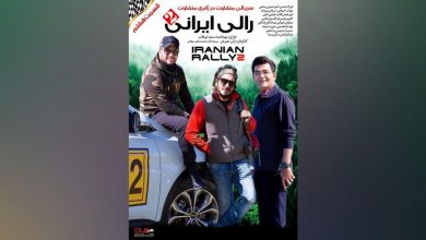 Photo of قسمت هفتم رالی ایرانی ۲ + [ دانلود قسمت ۷ فصل دوم ]