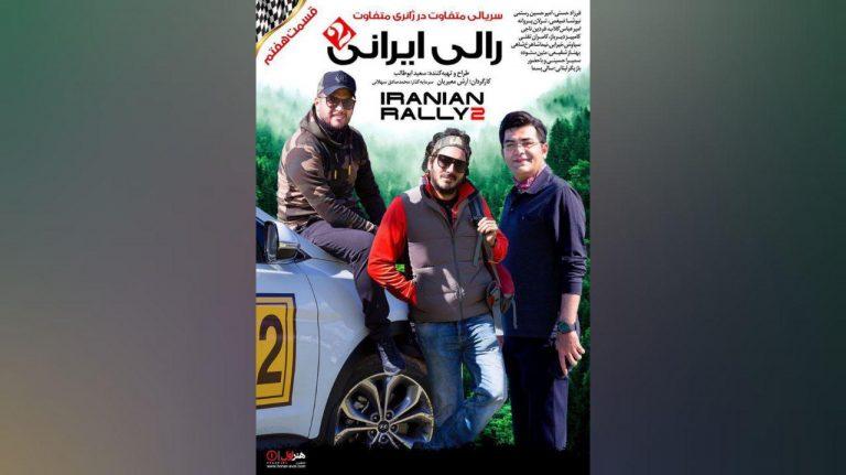 قسمت هفتم رالی ایرانی ۲