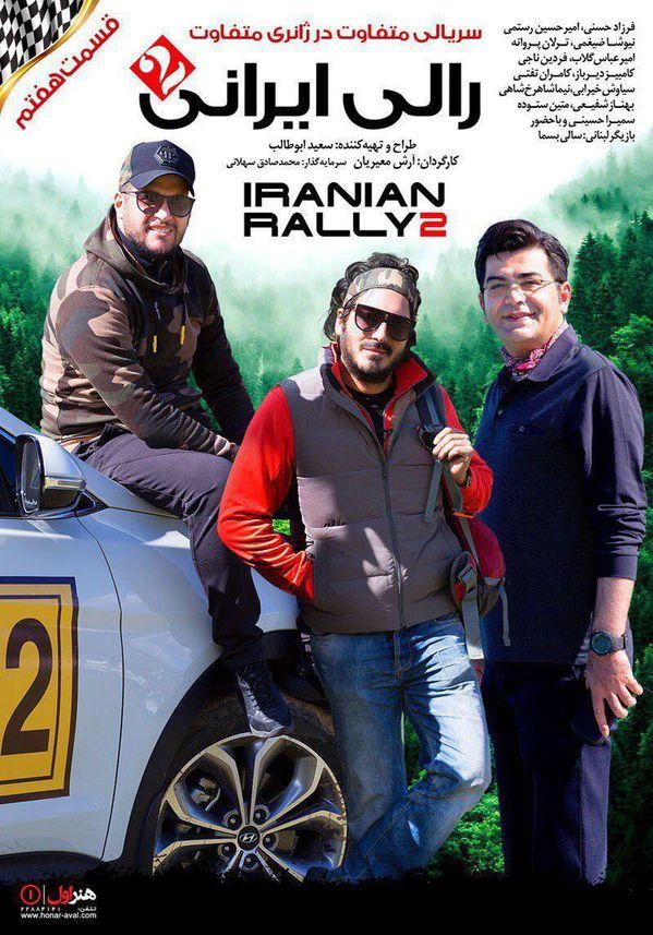 پوستر قسمت هفتم رالی ایرانی ۲