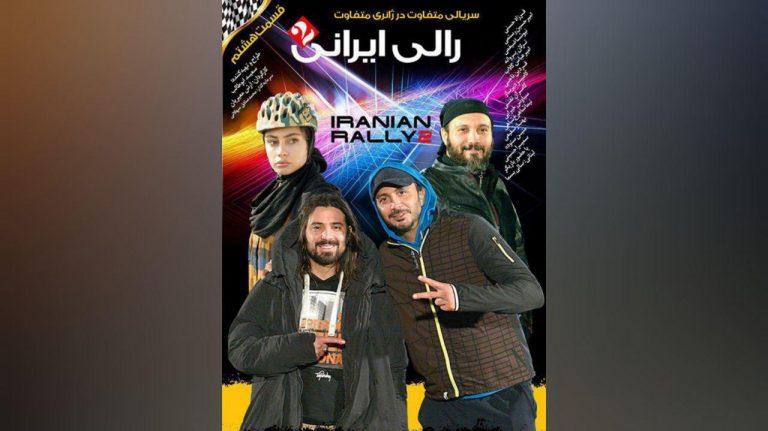 قسمت هشتم سریال رالی ایرانی ۲