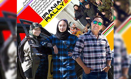 قسمت پنجم رالی ایرانی ۲