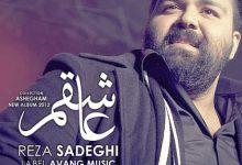 Photo of متن آهنگ قدیمی و شنیدنی عاشقتم رضا صادقی + موزیک ویدیو