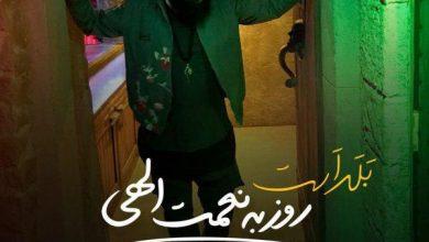 Photo of متن آهنگ بلد است روزبه نعمت الهی  + کلیپ آهنگ