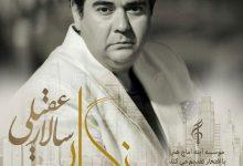Photo of متن آهنگ نگار سالار عقیلی – Salar Aghili  Negar + کلیپ آهنگ