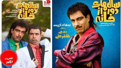 Photo of قسمت دهم سریال سالهای دور از خانه + دانلود قسمت ۱۰