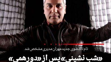 Photo of برنامه جدید مهران مدیری به نام «شب نشینی» رونمایی شد؛ دورهمی جدید