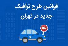 Photo of آموزش ثبت نام در تهران من + « جزئیات طرح ترافیک جدید »