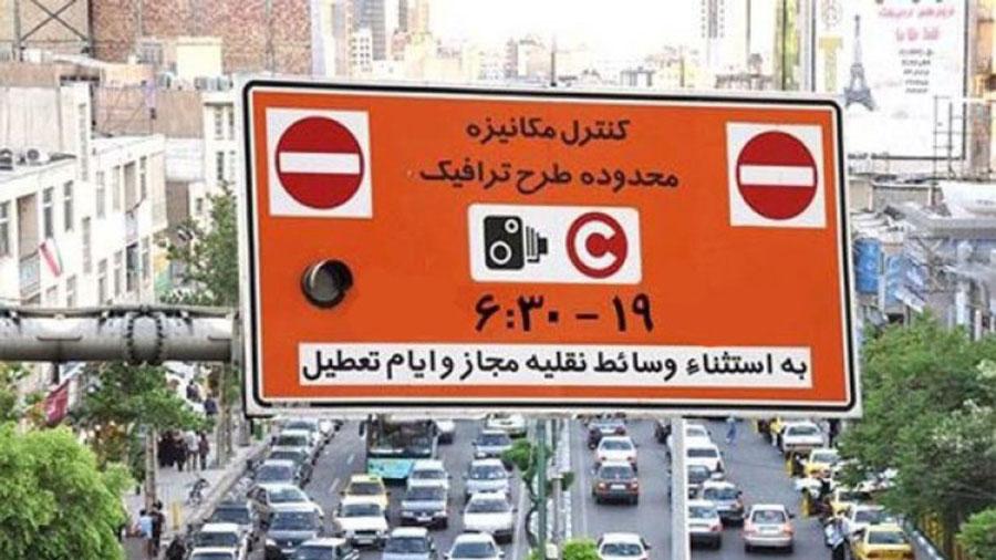 طرح ترافیک جدید تهران