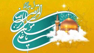 Photo of متن تبریک تولد امام رضا ۹۸ + پیامک و اس ام اس شعر میلاد و ولادت