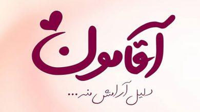 Photo of متن عاشقانه کوتاه ❤️ و جملات رمانتیک و احساسی عشقولانه