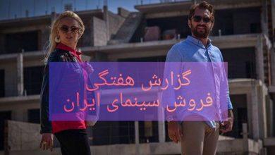 Photo of گزارش جدول فروش هفتگی سینمای ایران؛فیلم «ایده اصلی» در صدر