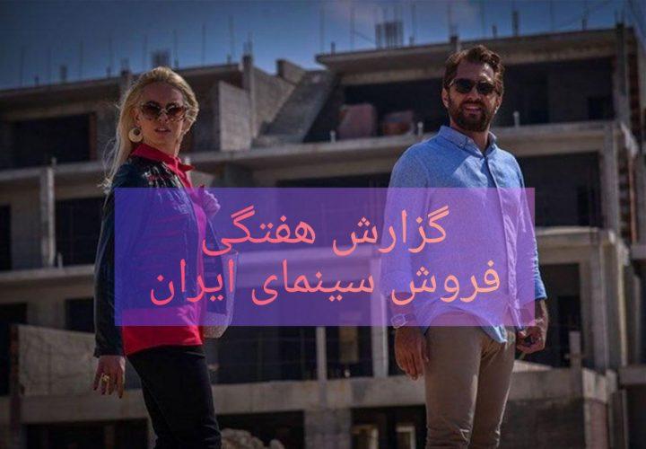 جدول فروش هفتگی سینمای ایران
