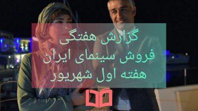 تصویر گزارش فروش هفتگی سینمای ایران ؛ هفته اول شهریور ۹۸