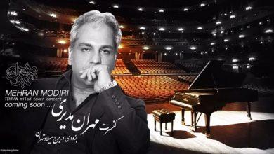 Photo of دانلود کنسرت موسیقی مهران مدیری در برج میلاد