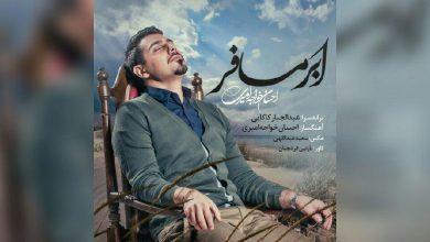 Photo of متن آهنگ ابر مسافر احسان خواجه امیری به همراه کلیپ آهنگ