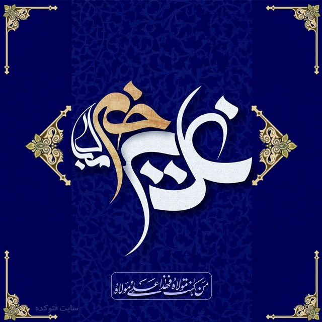 پروفایل عید غدیر برای سادات