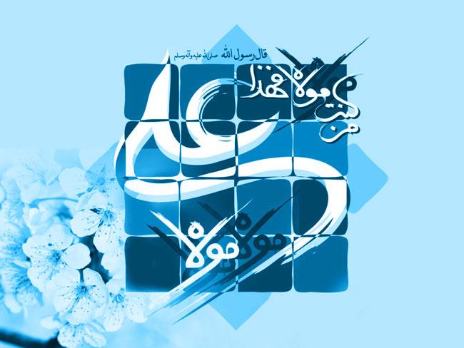 متن عید غدیر 98