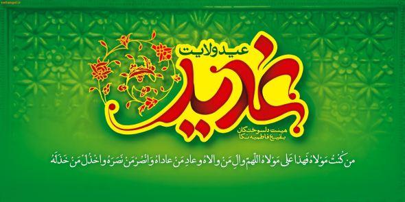تبریک عید غدیر به سیدها