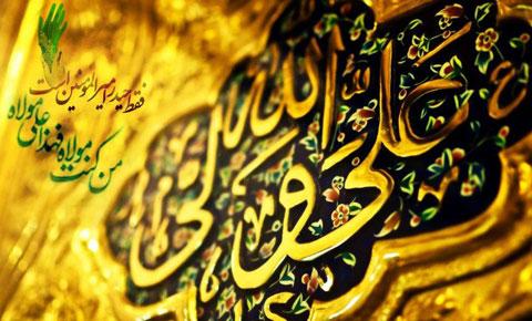 متن تبریک عید غدیر ۹۸