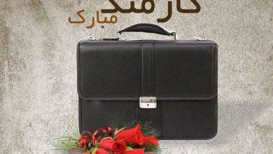 Photo of متن تبریک روز کارمند ۹۸ ؛ پیامک عکس نوشته و پروفایل کارمندان