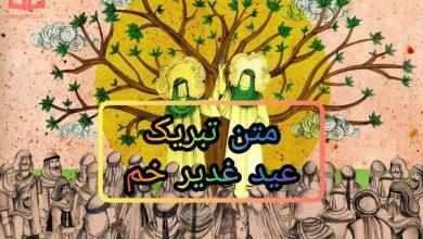 Photo of متن تبریک عید غدیر ۹۸ + اس ام اس و پیامک تبریک ولایت امام علی