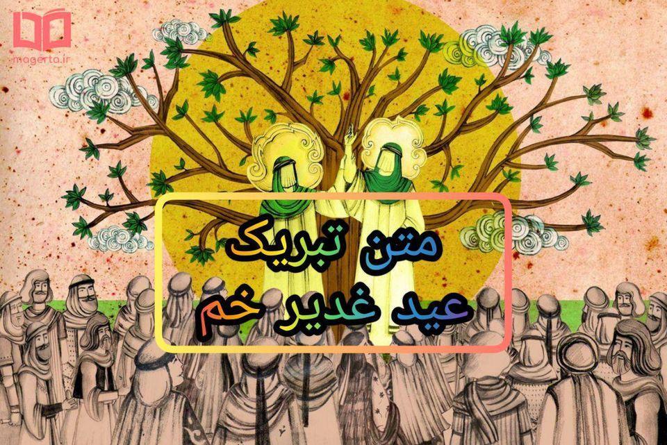 متن تبریک عید غدیر خم ۹۸