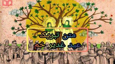 تصویر متن تبریک عید غدیر خم ۹۹ + عکس پروفایل ولایت امام علی (ع)