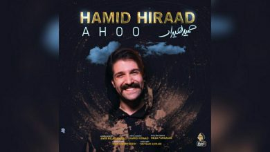 Photo of متن آهنگ آهو حمید هیراد – Hamid Hiraad Ahoo + کلیپ آهنگ