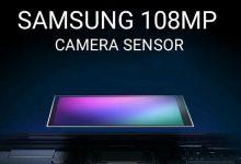 Photo of نخستین حسگر دوربین 108 مگاپیکسلی سامسونگ رسما معرفی شد