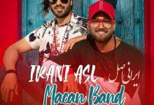 Photo of متن آهنگ ایرانی اصل ماکان بند – Macan Band Irani Asl + کلیپ آهنگ
