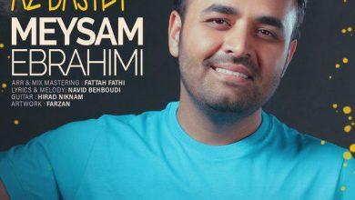 Photo of متن آهنگ از دستت میثم ابراهیمی – Meysam Ebrahimi Az Dastet + کلیپ آهنگ
