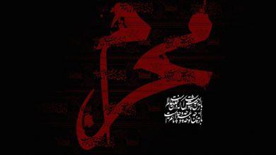 Photo of متن تسلیت ایام محرم ۹۸ + پیامک و تکست محرم آمد