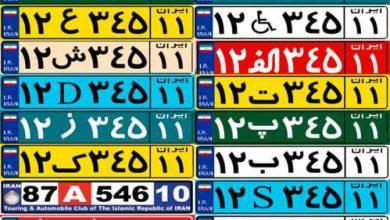 Photo of پلاک خودرو و موتور سیکلت در ایران [راهنمای انواع پلاک ماشین]