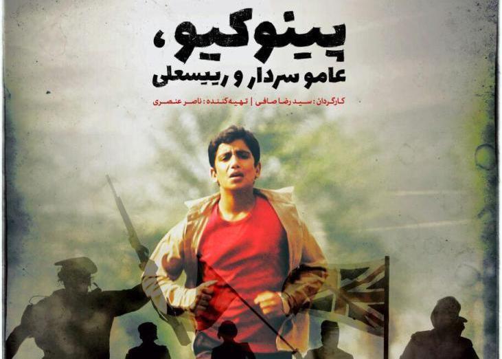 فیلم پینوکیو عامو سردار و رئیسعلی