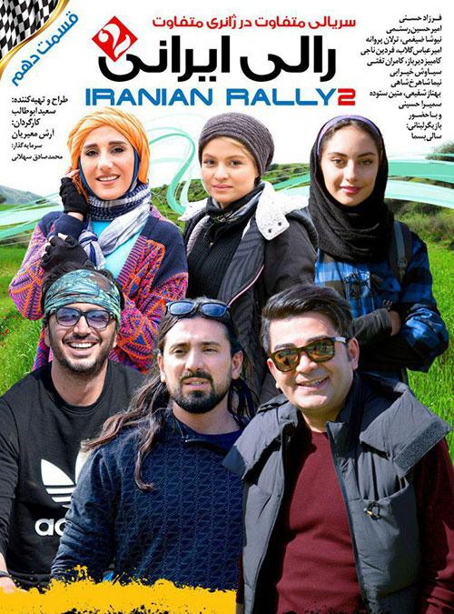 پوستر قسمت دهم رالی ایرانی ۲