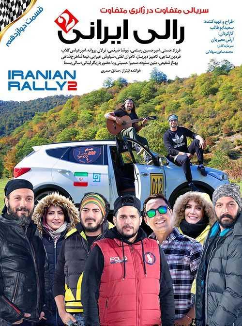 پوستر قسمت دوازدهم رالی ایرانی ۲