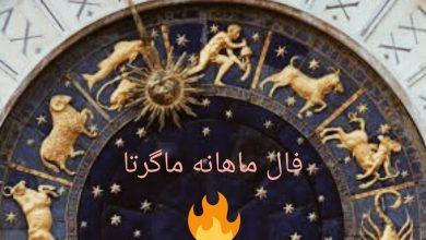 Photo of فال ماهانه مهر ۹۸ برای متولدین ماه ها ، طالع بینی با فال حافظ اصلی