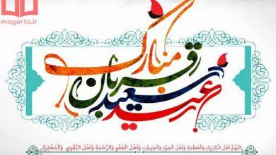 تصویر متن تبریک عید قربان ۹۹ + عکس نوشته پروفایل عید سعید 🥳