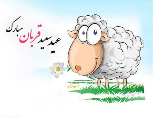 متن عید قربان طنز